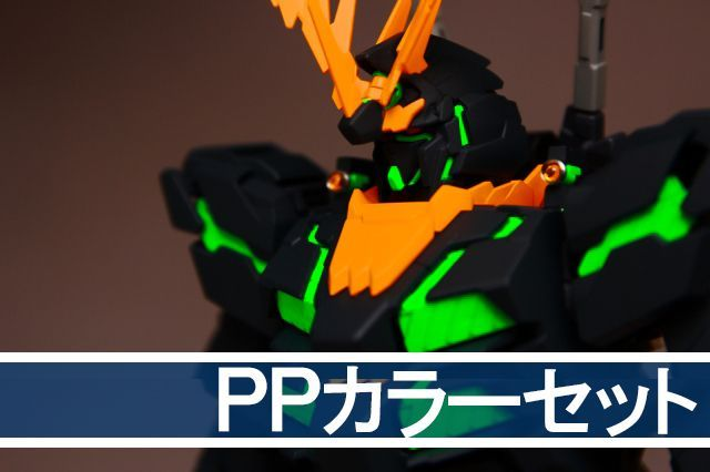 画像1: PPカラー・バンシィ専用6色セット