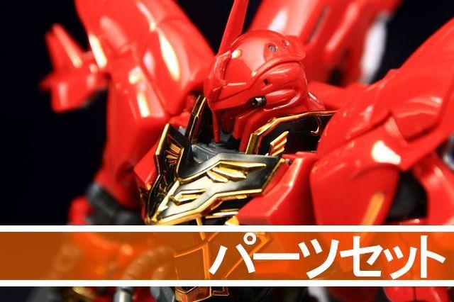 画像1: RG シナンジュ専用パーツセット
