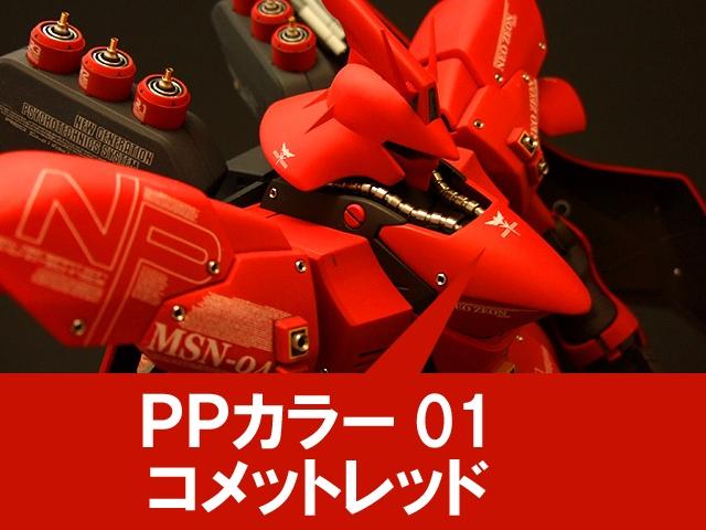 画像1: PPカラー01・コメットレッド 光沢