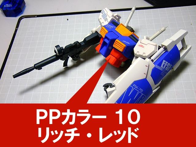 画像1: PPカラー10・リッチレッド