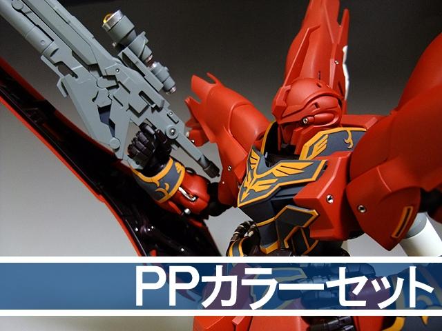 画像1: PPカラー・シナンジュ4色セット