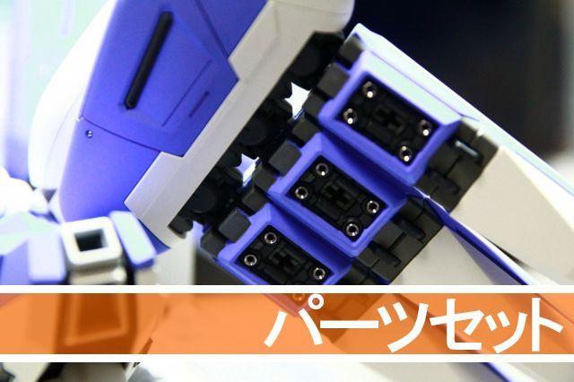 画像1: MGハイニューガンダムVer.Ka 専用パーツセット