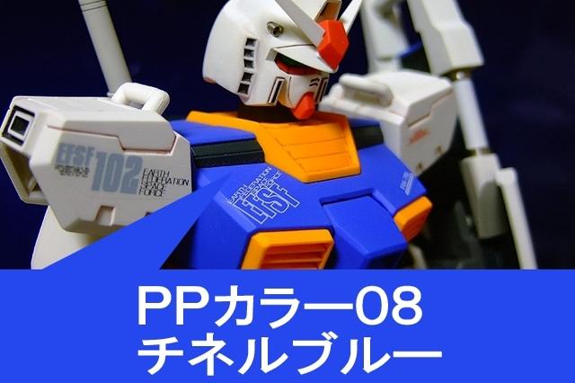 画像1: PPカラー08M・チネリングブルー・ミディアム 光沢