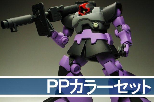 画像1: PPカラー・ドム6色セット
