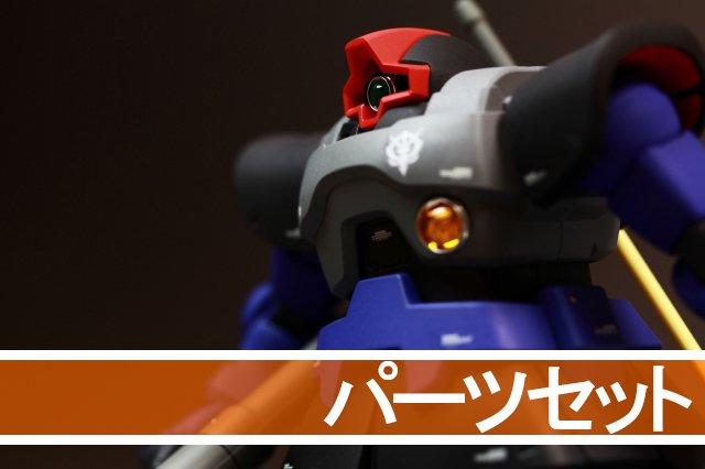 画像1: MG ドム専用パーツセット
