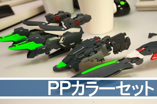 画像1: PPカラー・ステルス・デルタプラス8色セット