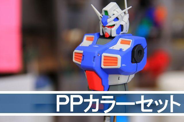 画像1: PPカラー・GP04ガーベラ専用8色セット