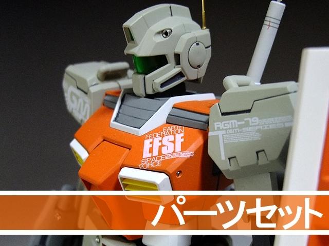 画像1: MGジム改-Type-C専用パーツセット 2011版