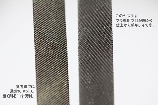 画像5: 仕上げヤスリ 半円