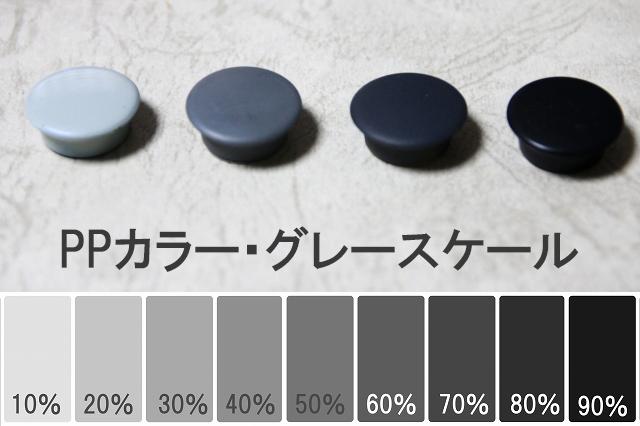 画像1: PPカラー92・グレースケール20% 光沢
