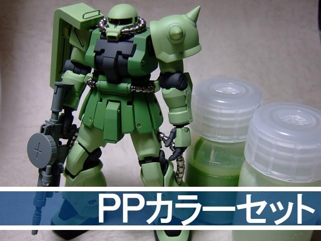 画像1: PPカラー・量産ザク5色セット