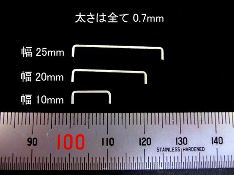 画像1: コの字フックA-25mm 10本入