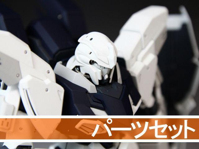 画像1: MG シナンジュスタイン専用パーツセット P10版