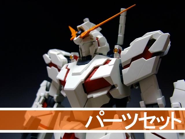 画像1: MG ユニコーンガンダム専用パーツセット