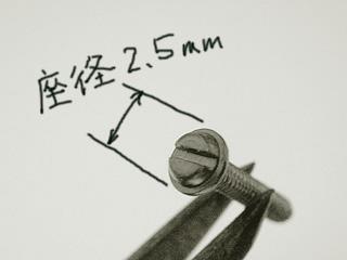 画像1: ネジML1206 マイナス平頭座付リベット M1.2-L6 30個入